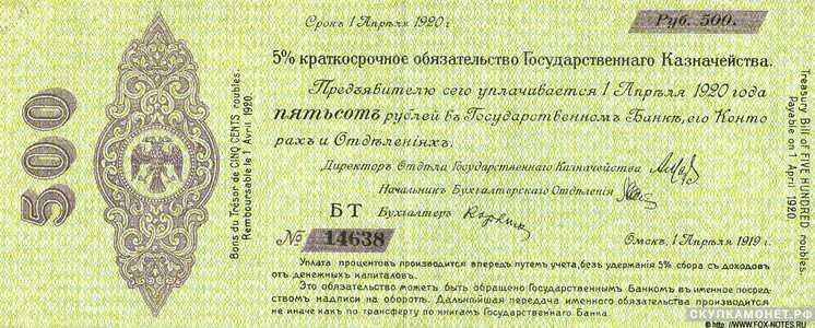 500 рублей 1919 апрель. Адмирал Колчак, фото 1