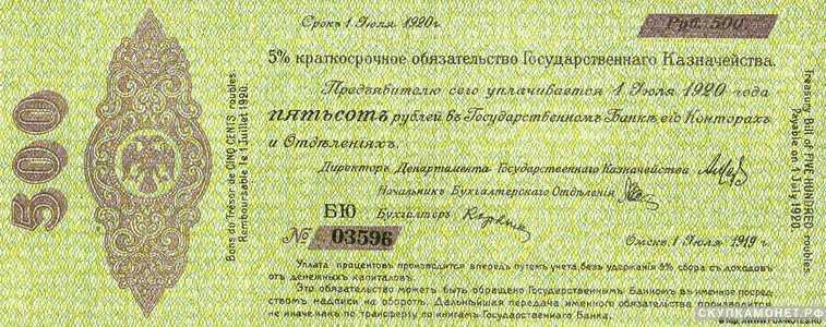 500 рублей 1919 июль. Адмирал Колчак, фото 1