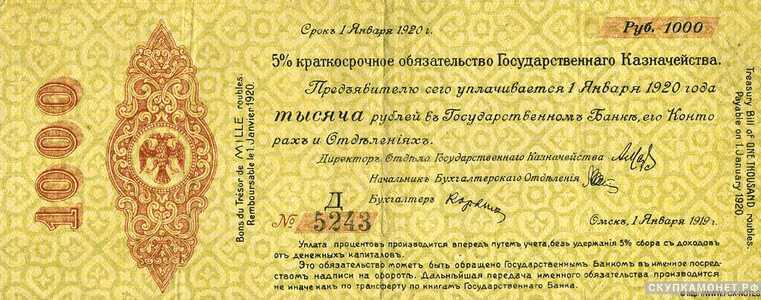 1000 рублей 1919 январь. Адмирал Колчак, фото 1