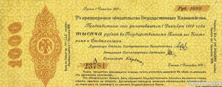 1000 рублей 1918 декабрь. Адмирал Колчак, фото 1