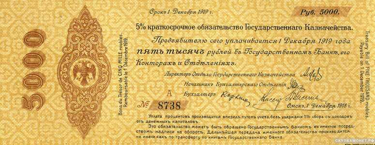 5000 рублей 1918 декабрь. Адмирал Колчак, фото 1