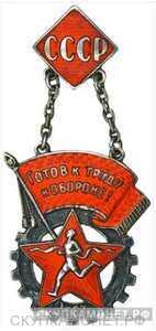 Знак комплекса ГТО 2-й ступени, спортивные знаки и жетоны, фото 1