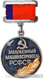 Знак «Заслуженный машиностроитель РСФСР», фото 1