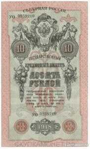 10 рублей 1918. Северная Россия, фото 1