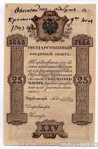 25 рублей серебром 1843-1865, фото 1