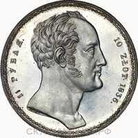 1,5 рубля 1836 года - 10 злотых, Фамильный, Семейный, фото 1