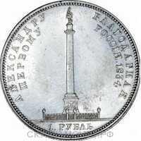 1 рубль 1834 года в честь открытия Александровской колонны, фото 1