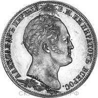 1 рубль 1839 года, Николай 1, Бородино, фото 1