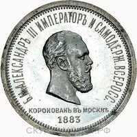 1 рубль 1883 года в честь коронации Александра 3, фото 1