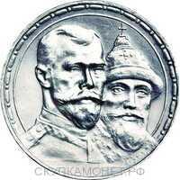1 рубль 1913 года(серебро, Николай 2), в память 300-летия дома Романовых, фото 1