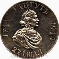 1 рубль 1914 года(серебро, Николай 2), в память 200-летия Гангутского сражения, фото 1