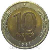 10 рублей 1991 года ММД биметалл, фото 1