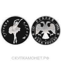10 рублей 1995 года «Спящая красавица» (палладий), фото 1
