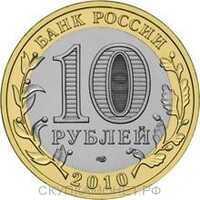 10 рублей 2010 года Пермский край, фото 1