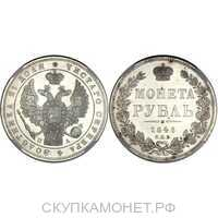 1 рубль 1846 года, Николай 1, фото 1