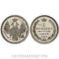 5 копеек 1854 года, Николай 1, фото 1