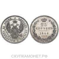 25 копеек 1846 года, Николай 1, фото 1