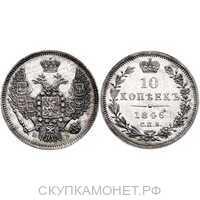 10 копеек 1846 года, реверс корона узкая, Николай 1, фото 1