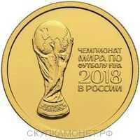 50 рублей 2018 года, Чемпионат мира по футболу 2018(золото, СПМД, UNC), фото 1