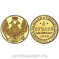5 рублей 1848 года, MW, Николай 1, фото 1