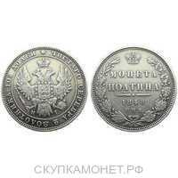 Полтина 1848 года, Николай 1, фото 1