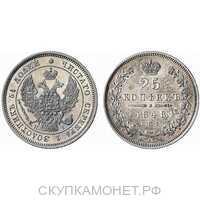 25 копеек 1848 года, орел 1845-1847, Николай 1, фото 1