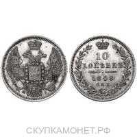 10 копеек 1848 года, Николай 1, фото 1