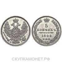 5 копеек 1848 года, Николай 1, фото 1