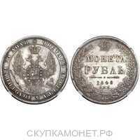 1 рубль 1848 года, Св. Георгий в плаще, Николай 1, фото 1