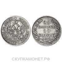 25 копеек-50 грошей 1848 года, MW, Николай 1, фото 1
