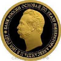 50 рублей 2010 года 150-летие Банка России, фото 1