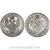 1 рубль 1849 года, Св. Георгий в плаще, Николай 1, фото 1