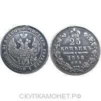 25 копеек 1849 года, орел 1850-1855, Николай 1, фото 1