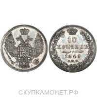 10 копеек 1849 года, орел 1845-1848, реверс: корона широкая, Николай 1, фото 1