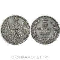 10 копеек 1849 года, орел 1851-1858, реверс: корона узкая, Николай 1, фото 1
