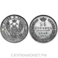 25 копеек 1849 года, орел 1845-1847, Николай 1, фото 1