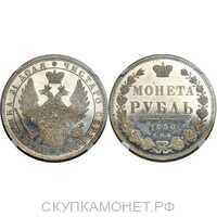 1 рубль 1850 года, Св. Георгий без плаща, Николай 1, фото 1