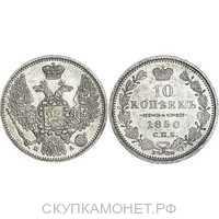 10 копеек 1850 года, орел 1845-1848, Николай 1, фото 1