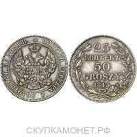 25 копеек-50 грошей 1845 года, MW, Николай 1, фото 1
