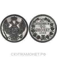 20 копеек-40 грошей 1850 года, MW, бант двойной, Николай 1, фото 1