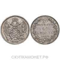 20 копеек-40 грошей 1850 года, MW, бант одинарный, Николай 1, фото 1