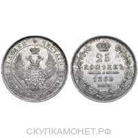 25 копеек 1852 года, СПБ-ПА, Николай 1, фото 1