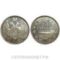 20 копеек 1852 года, СПБ-ПА, Николай 1, фото 1