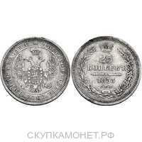 25 копеек 1853 года, без инициалов минцмейстера, Николай 1, фото 1