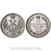 10 копеек 1853 года, Николай 1, фото 1