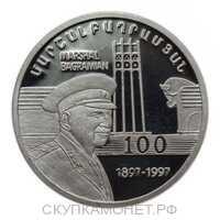 100 драм 1997 года, Маршал Баграмян, фото 1