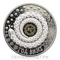 20 рублей 2012 года, Год Змеи, фото 1