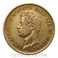 20 Лира 1849 года, Сардиния. Карло Альберто, фото 1