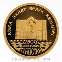 500 Тенге 2000 года, 1500 лет Туркистану, фото 1