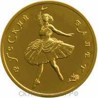 100 рублей 1993 года, Русский балет, фото 1